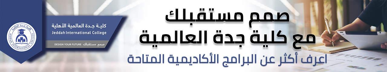 كليات الخليج الأهلية بحفر الباطن Archives - مدونة الدافور