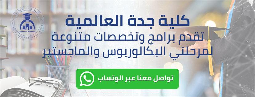 الكليات الأهلية في السعودية و أهم التخصصات التي تقدمها - مدونة الدافور