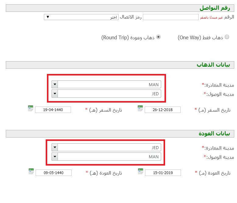 رقم الخطوط الجوية السعودية