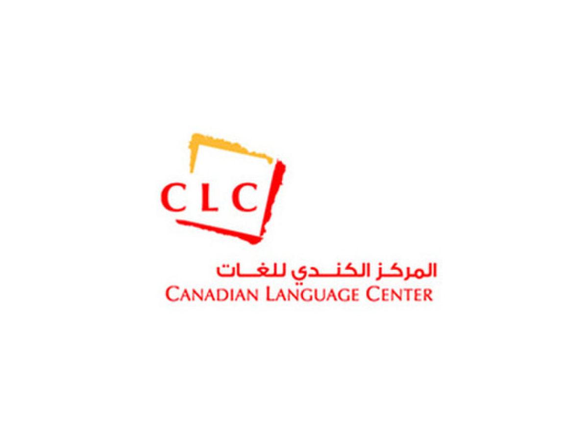 المركز الكندي للغات من أفضل معاهد اللغة في السعودية مدونة الدافور